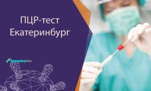 Сдать ПЦР тест на коронавирус в Екатеринбурге