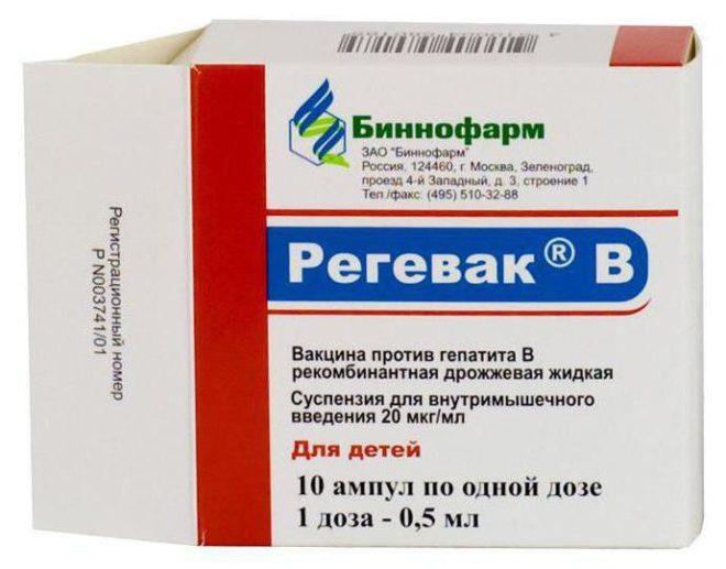 """Вакцина """"Регевак В"""" для детей"""